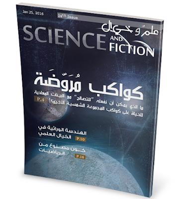 تحميل مجلة علم وخيال العدد الرابع والعشرون PDF