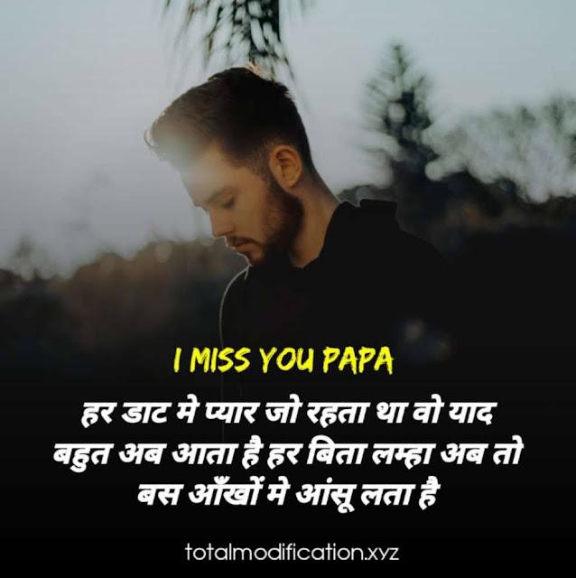 180+ Miss u papa status in hindi after death | miss you papa shayari