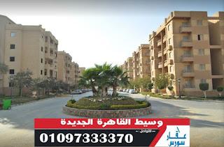 شقة للبيع فى التجمع داخل كمبوند الاشرفية القاهرة الجديدة