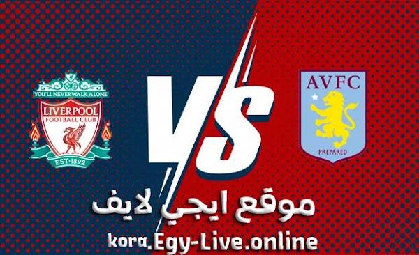 موعد وتفاصيل مباراة ليفربول وأستون فيلا بث مباشر ايجي لايف بتاريخ 08-01-2021 في كأس الإتحاد الإنجليزي