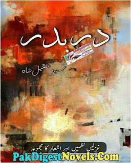 Darbadar Poetry Book By Syed Aqeel Shah Pdf Free Download
