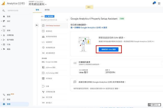 【網站 SEO】如何設定新版 Google Analytics 4 property?(網站、部落格都適用) - 設定完 GA4P 後,就能馬上體驗新版資源