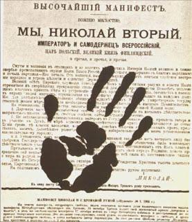 Resultado de imagen de manifiesto de octubre 1905 rusia