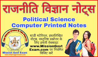Political Science Computer Notes In Hindi PDF, Political Science Handwritten Notes In PDF