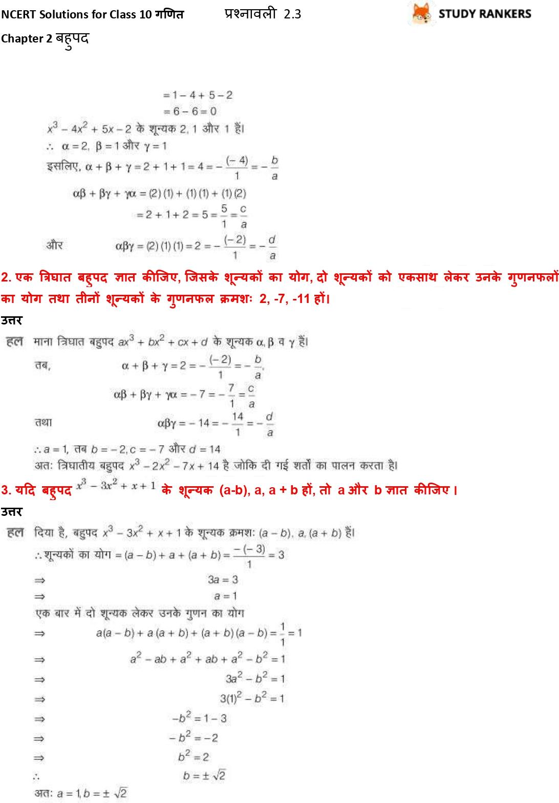 NCERT Solutions for Class 10 Maths Chapter 2 बहुपद प्रश्नावली 2.3 Part 2