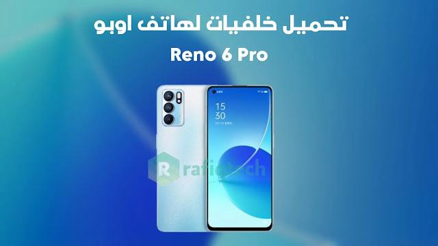 تحميل خلفيات اوبو Oppo Reno 6 Pro الأصلية بجودة عالية الدقة