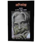 Agnipankh Marathi Book PDF
