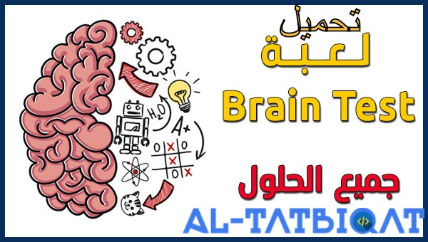 تحميل لعبة  Brain Test + جميع حلول لعبة 2020