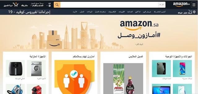 أمازون تدخل سوق التجارة الإلكترونية في السعودية بشكل رسمي