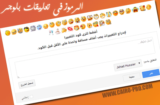 How to Add Smileys & Emoticons in Blogger Comments