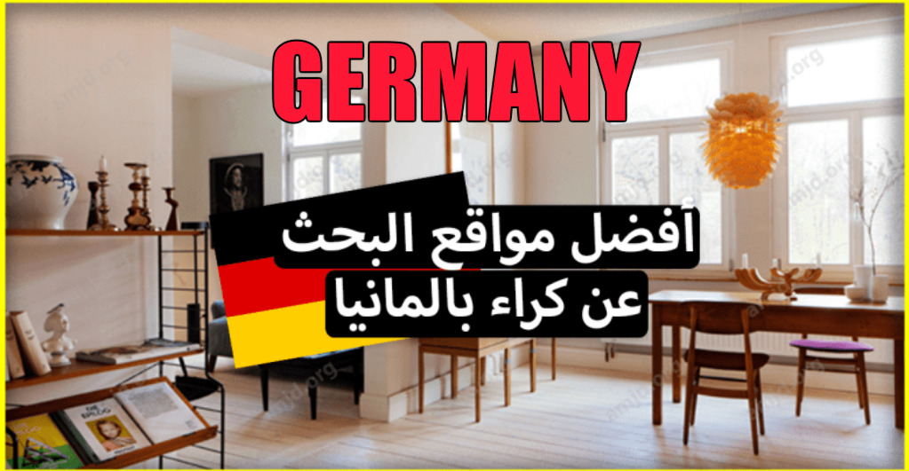 إذا كنت تبحث عن شقق للايجار في المانيا ؟ إليك أفضل مواقع البحث عن كراء بالمانيا