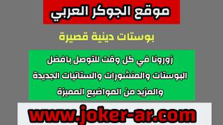 بوستات دينية قصيرة 2021 - الجوكر العربي