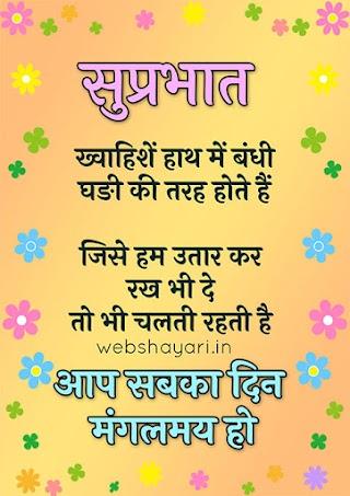 सुविचार अनमोल वचन संग्रह  AaJ Ka Suvichar anmol vachan image download