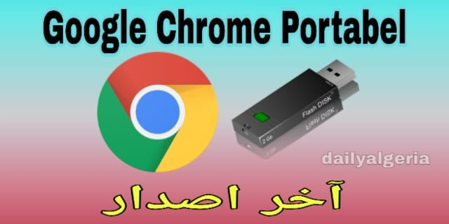 تحميل جوجل كروم محمول - Google Chrome Portable -جوجل كروم -Google Chrome