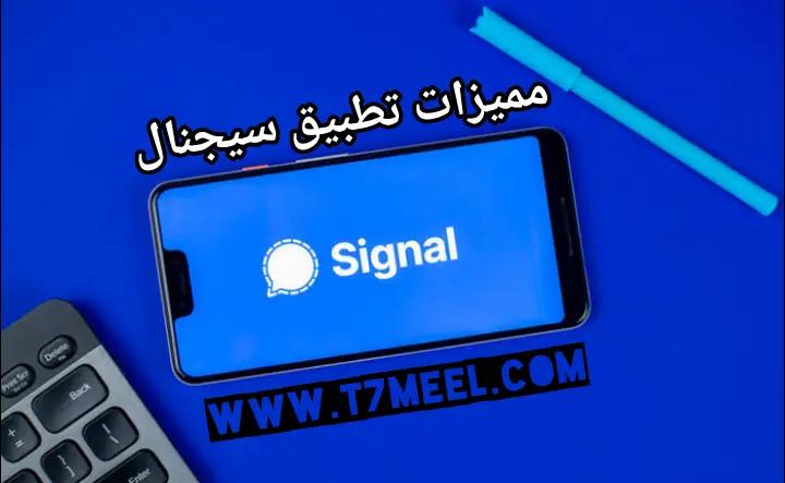 مميزات برنامج سيجنال signal app للاندرويد