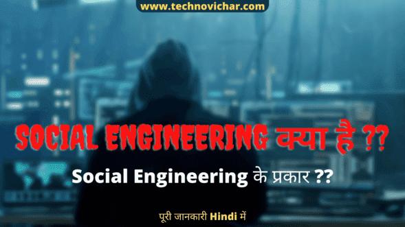 Social engineering क्या है ? Social engineering के प्रकार   What is Social Engineering in Hindi