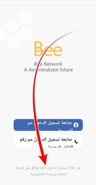 سياسة الخصوصية تطبيق bee network