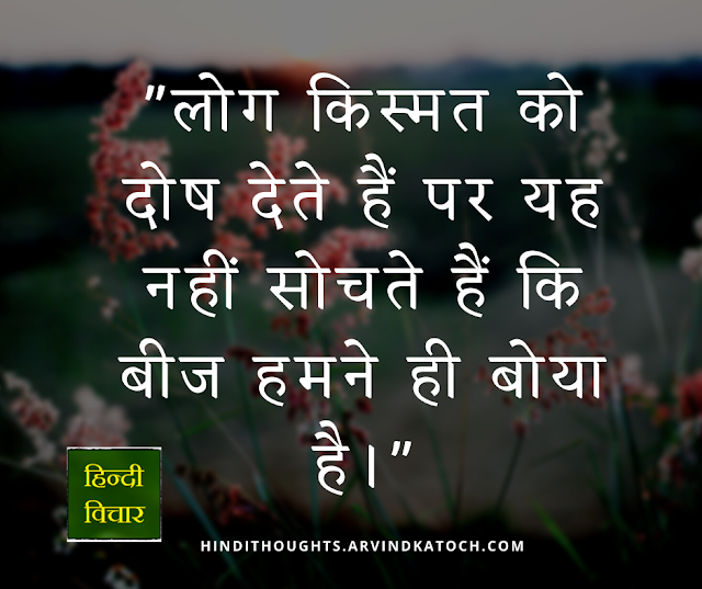 Hindi Thought, Hindi Quote, Blame, People, Luck, Suvichar,