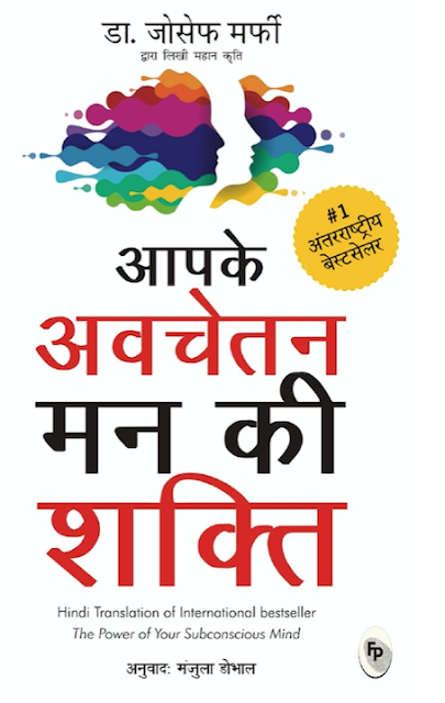 best business_ books in hindi