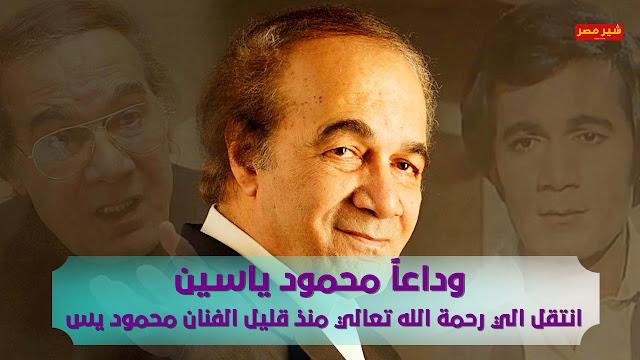 """انتقل الي رحمة الله تعالي منذ قليل الفنان المصري """"محمود يس"""" -  وفى مثل هذا اليوم ذكري محمود يس السنوية"""