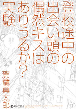 Toukou Tochuu no Deaigashira no Guuzen Kiss wa Ariuru? Jikken Manga