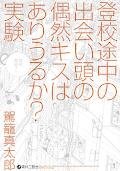 Toukou Tochuu no Deaigashira no Guuzen Kiss wa Ariuru? Jikken
