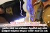 """රුපියල් දෙලක්ෂයේ පගාව නොදුන්නාට  සුරාබද්දෝ Electric Shock Torch යොදාගෙන වධ දෙයි.  උසාවිය මගින් රස පරීක්ෂකට ප්ලාස්ටික් කෑලි යවයි.  ආණ්ඩුවේ මත්ද්රව්යය මර්දනය """"ජෝක්"""" එකක් කර ගනී."""