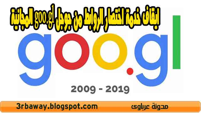 ايقاف خدمة اختصار الروابط من جوجل goo.gl المجانية