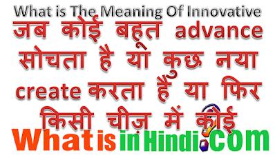Innovative का मतलब क्या होता है