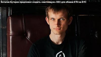 Виталик Бутерин предложил создать «настоящую» DEX для обмена ETH на BTC