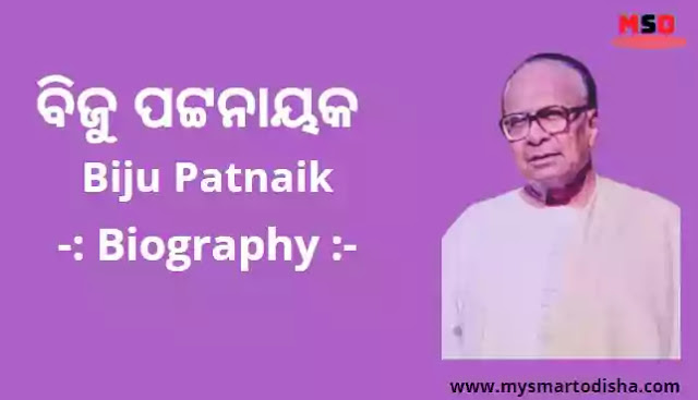 Legendary Man Biju Patnaik Biography in Odia