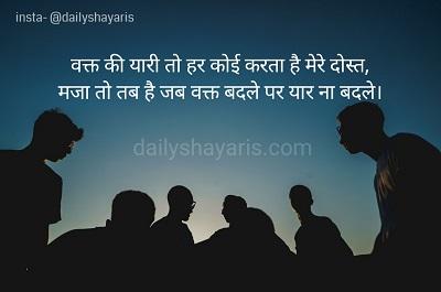 (dosti shayari with images in hindi)