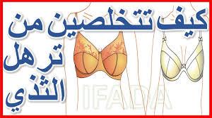 تخلصي من ترهلات الثدي بوصفات طبيعية