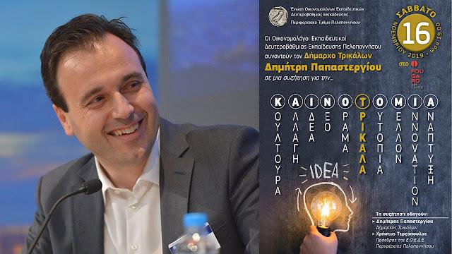 Ο Δήμαρχος Τρικάλων στο Ναύπλιο για συζήτηση με τους οικονομολόγους της Ένωσης Πελοποννήσου