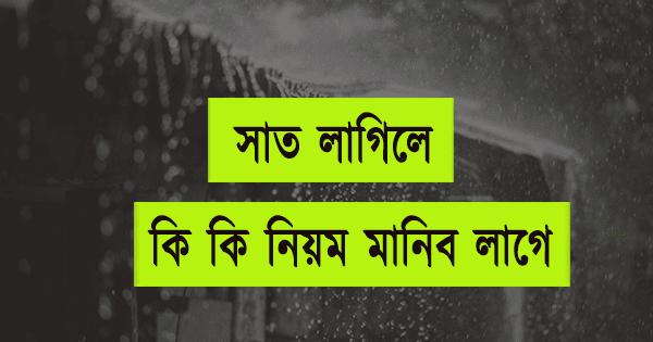 Traditional beliefs associated with Assamese Culture