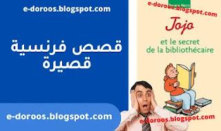 قصة فرنسية قصيرة - Jojo et le secre de la bibliothecaire - edoroos