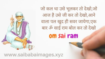 sai baba blessing in hindi