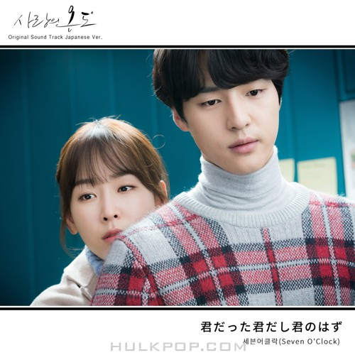 7O'CLOCK (Seven O'clock) – Temperature of Love OST [Japanese Ver.]