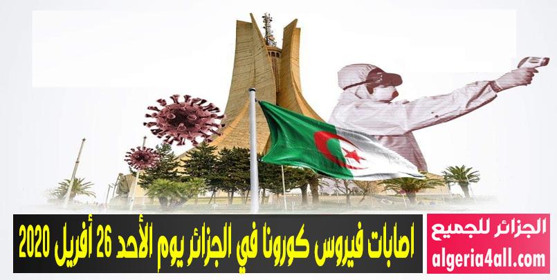 اصابات فيروس كورونا في الجزائر يوم الأحد 26 أفريل 2020,تسجيل 126 حالة جديدة مؤكدة و 6 وفيات جديدة في الجزائر,إصابة جديدة مؤكدة بفيروس كورونا في الجزائر