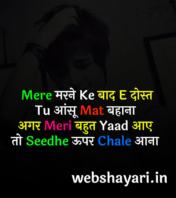 dosti status funny mjakia status hindi dost ke liye