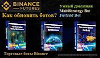 Как обновлять торговых ботов для биржи Binance без потери данных и настроек - MultiStrategy Bot, FutGrid Bot и Умный Докупщик(руководство)