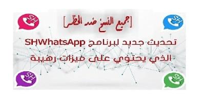 تحميل واتس اب اس اتش 2020 اخر اصدار SHWhatsApp الاحمر-الازرق البنفسجية  ضد الحظر