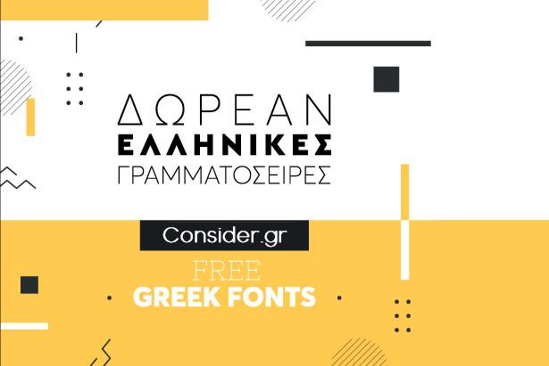 Consider- Αμέτρητες δωρεάν Ελληνικές γραμματοσειρές για κατέβασμα