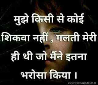 sad-shayari-dp, sad-dp-shayari, sad-dp-hindi
