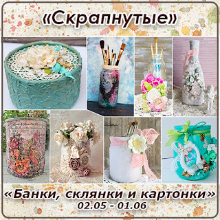 http://skrapnutyie.blogspot.ru/2016/05/0205-0106.html