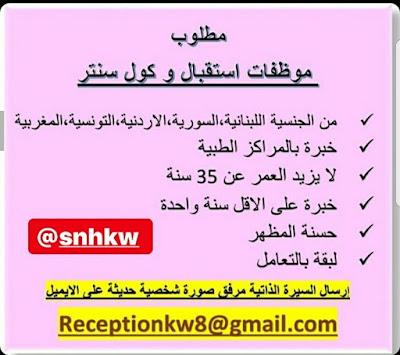 مطلوب موظفات استقبال و كول سنتر من الجنسية اللبنانية، السورية، الأردنية، التونسية المغربية