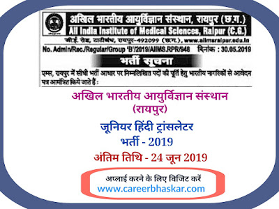 AIIMS Raipur Junior Hindi Translator Recruitment 2019