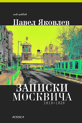 Павел Яковлев. Записки москвича