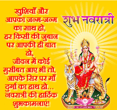 navratri ki hardik shubhkamnaye sandesh quotes hindi poics