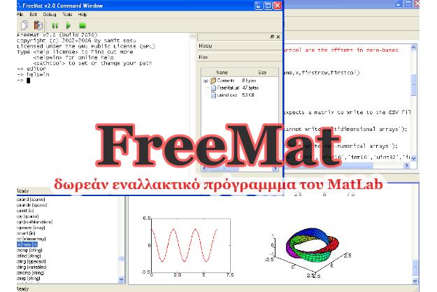 FreeMat - Δωρεάν πρόγραμμα μαθηματικών υπολογισμών